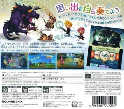 THEATRHYTHM FINAL FANTASY 3DS backM (ATHJ)