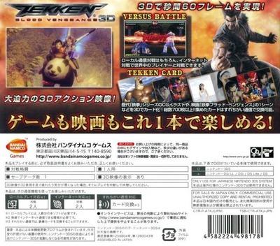 鉄拳3D プライムエディション 3DS backM (ATKJ)