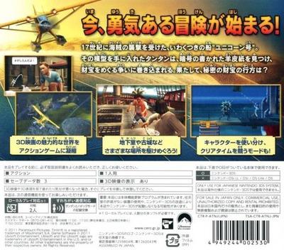 タンタンの冒険 ★ユニコーン号の秘密★ 3DS backM (ATNJ)