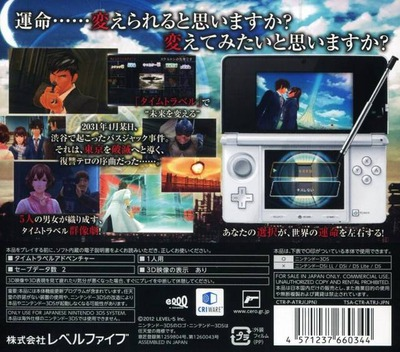 TIME TRAVELERS 3DS backM (ATRJ)