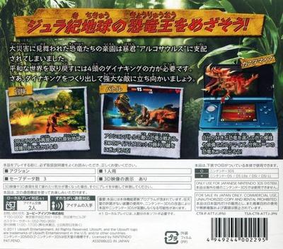 コンバット オブ ジャイアント ダイナソー3D 3DS backM (ATTJ)