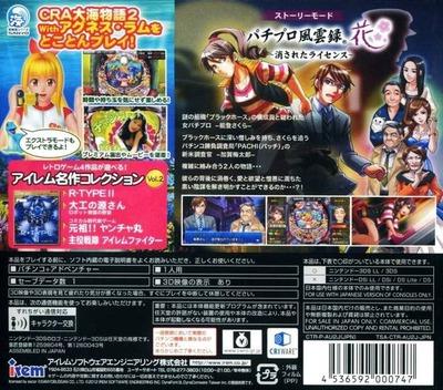 パチパラ3D 大海物語2 With アグネス・ラム 〜パチプロ風雲録・花 消されたライセンス〜 3DS backM (AU2J)