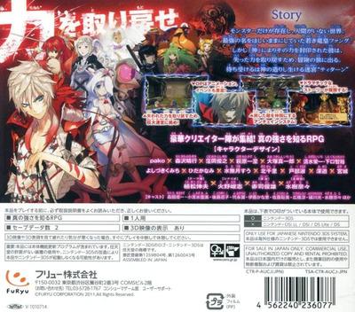 アンチェインブレイズ レクス 3DS backM (AUCJ)