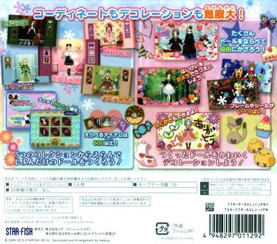 アトリエ デコ ラ ドール コレクション 3DS backM (AULJ)