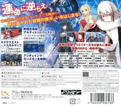 アンチェインブレイズ エクシヴ 3DS backM (AUXJ)