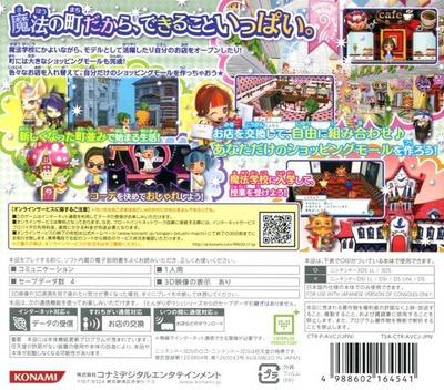 とんがりボウシと魔法の町 3DS backM (AVCJ)
