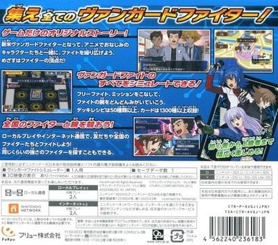 カードファイト!! ヴァンガード ライド トゥ ビクトリー!! 3DS backM (AVGJ)
