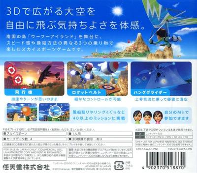 パイロットウイングス リゾート 3DS backM (AWAJ)