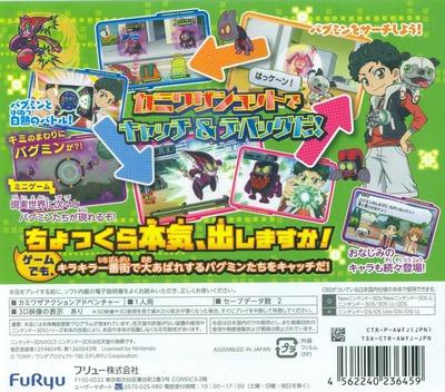 カミワザワンダ キラキラ一番街危機一髪! 3DS backM (AWFJ)