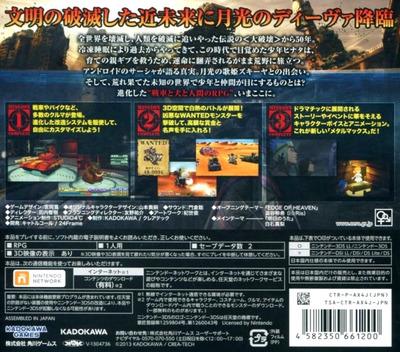 メタルマックス4 月光のディーヴァ 3DS backM (AX4J)
