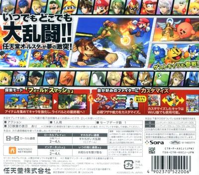 大乱闘スマッシュブラザーズ for Nintendo 3DS 3DS backM (AXCJ)