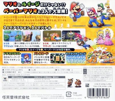 マリオ&ルイージRPG ペーパーマリオMIX 3DS backM (AYNJ)