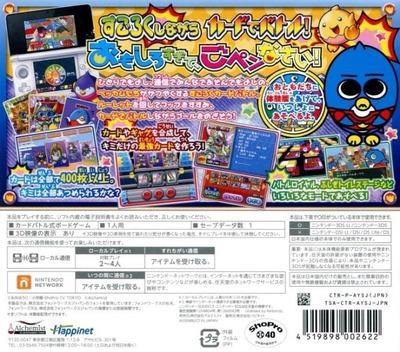ペンギンの問題+ 爆勝!ルーレットバトル!! 3DS backM (AYSJ)