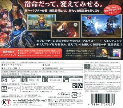 戦国無双 Chronicle 2nd 3DS backM (AZCJ)