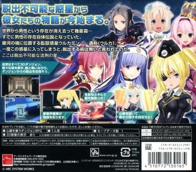 星霜のアマゾネス 3DS backM (AZSJ)