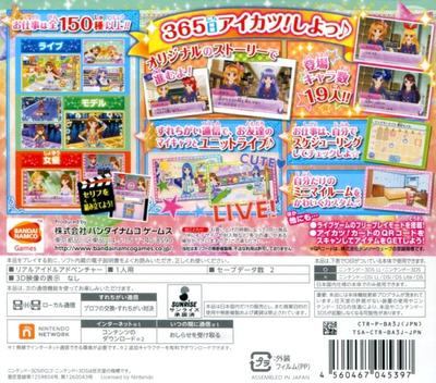 アイカツ!365日のアイドルデイズ 3DS backM (BA3J)