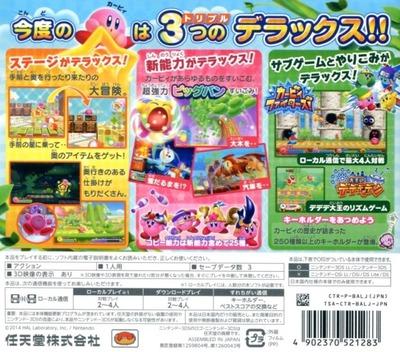 星のカービィ トリプルデラックス 3DS backM (BALJ)