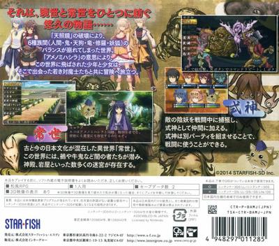 エルミナージュ異聞 アメノミハシラ・怪 3DS backM (BAMJ)