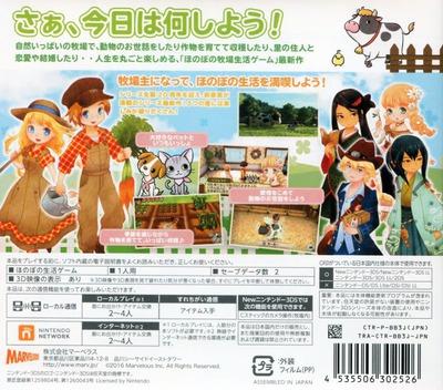 牧場物語 3つの里の大切な友だち 3DS backM (BB3J)