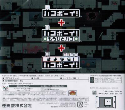ハコボーイ! ハコづめBOX 3DS backM (BC2J)