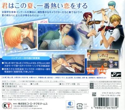 金色のコルダ3 フルボイス Special 3DS backM (BC3J)