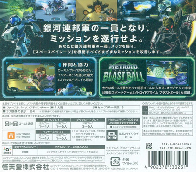 メトロイドプライム フェデレーションフォース 3DS backM (BCAJ)