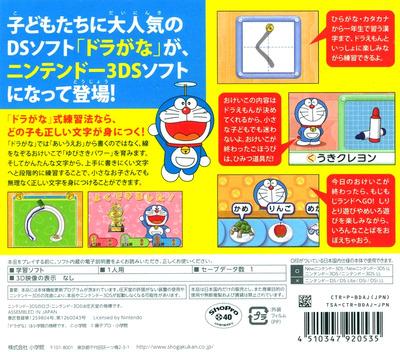 かいておぼえる ドラがな 3DS backM (BDAJ)