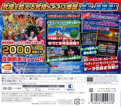 ドラゴンボールヒーローズ アルティメットミッション2 3DS backM (BDBJ)
