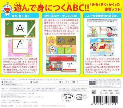 ドラえいご のび太と妖精のふしぎコレクション 3DS backM (BDEJ)