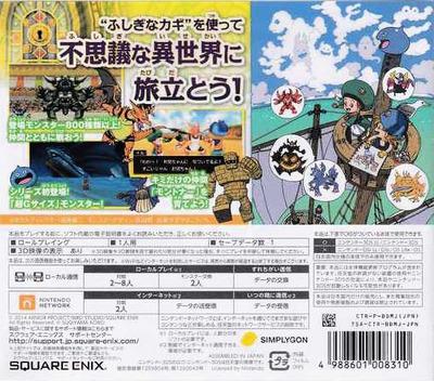 ドラゴンクエストモンスターズ2 イルとルカの不思議なふしぎな鍵 3DS backM (BDMJ)