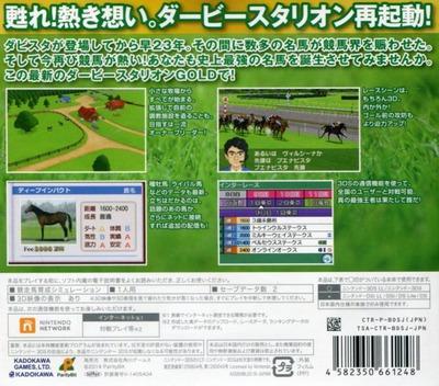 ダービースタリオンGOLD 3DS backM (BDSJ)