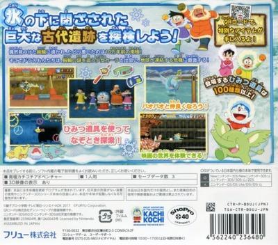 ドラえもん のび太の南極カチコチ大冒険 3DS backM (BDUJ)