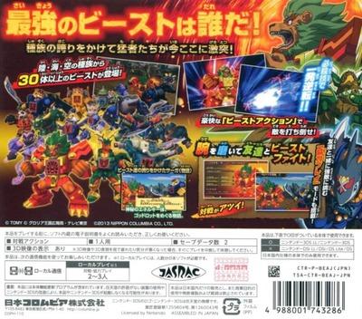 ビーストサーガ 最強激突コロシアム! 3DS backM (BEAJ)