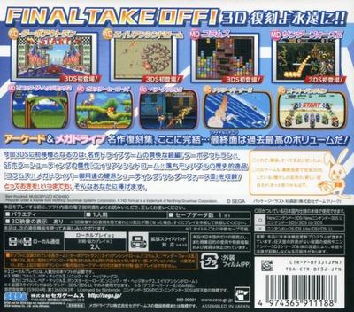 セガ3D復刻アーカイブス3 FINAL STAGE 3DS backM (BF3J)