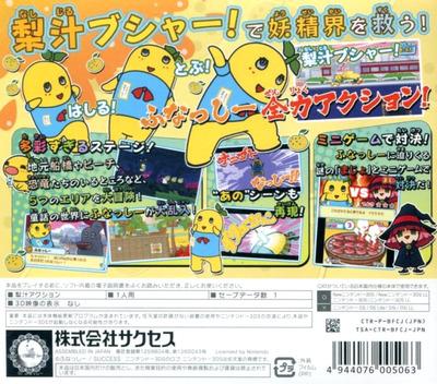 梨汁アクション! ふなっしーの愉快なおはなっしー 3DS backM (BFCJ)