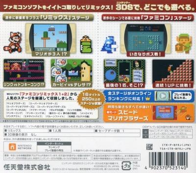ファミコンリミックス ベストチョイス 3DS backM (BFRJ)