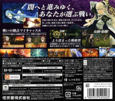 ファイアーエムブレムif 暗夜王国 3DS backM (BFYJ)