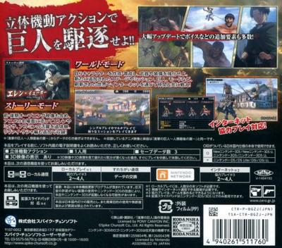 進撃の巨人〜人類最後の翼〜CHAIN 3DS backM (BG2J)
