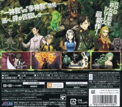 女神転生4(Ⅳ) ファイナル 3DS backM (BG4J)
