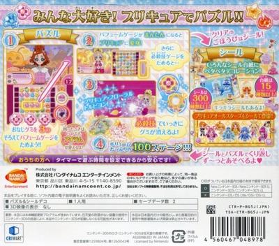 Go!プリンセスプリキュア シュガー王国と6人のプリンセス! 3DS backM (BG5J)