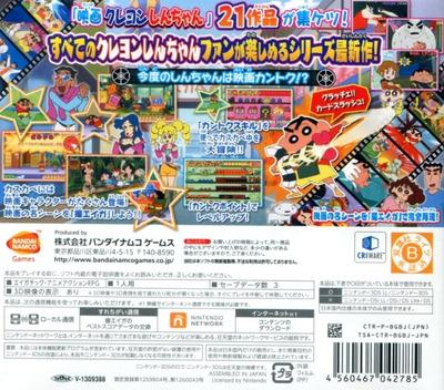 クレヨンしんちゃん 嵐を呼ぶ カスカベ映画スターズ! 3DS backM (BGBJ)