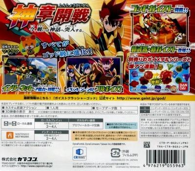 ガイストクラッシャー ゴッド 3DS backM (BGDJ)