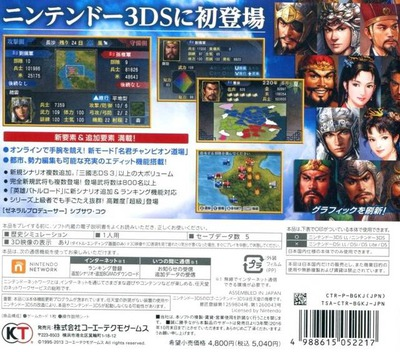 三國志 3DS backM (BGKJ)