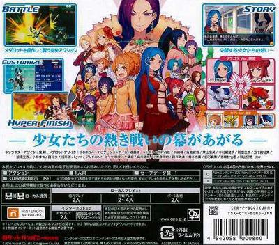メダロット ガールズミッション クワガタVer. 3DS backM (BGQJ)