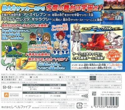 イナズマイレブンGO ギャラクシー ビッグバン 3DS backM (BGVJ)