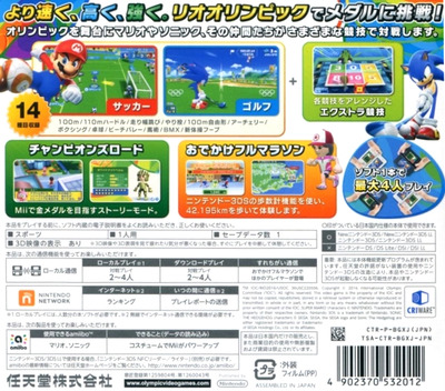 マリオ&ソニック AT リオオリンピック 3DS backM (BGXJ)