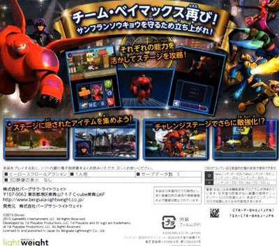 ベイマックス ヒーローズバトル 3DS backM (BH6J)