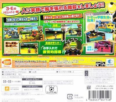 暗殺教室 殺せんせー大包囲網!! 3DS backM (BKLJ)