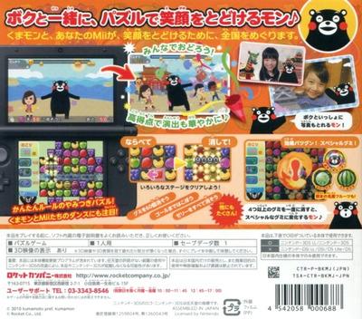 くまモン★ボンバー パズル de くまモン体操 3DS backM (BKMJ)