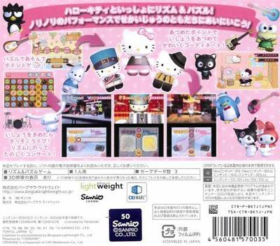 ハローキティとサンリオキャラクターズ ワールドロックツアー 3DS backM (BKTJ)